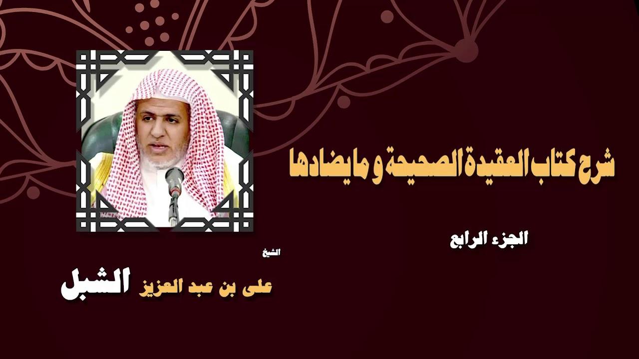 الشيخ على عبد العزيز الشبل   شرح كتاب العقيدة الصحيحة وما يضادها -  الجزء الرابع