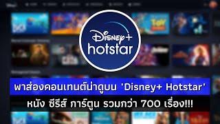 พาส่องคอนเทนต์น่าดูบน Disney+Hotstar Thailand