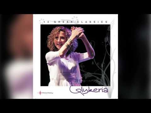 Γλυκερία - Το δικό μου πάπλωμα   Glykeria - To diko mou paploma - Official Audio Release