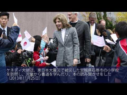 米国大使館領事部が歌う「花は咲く」- ケネディ大使の被災地での活動を振り返る