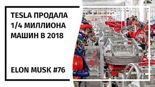 Илон Маск: Новостной Дайджест №76 (26.12.18-15.01.19)