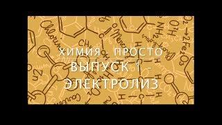 Химия - Просто! Выпуск 1: