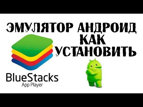 Как установить эмулятор Андроид BlueStacks Блюстакс андроид на компьютер