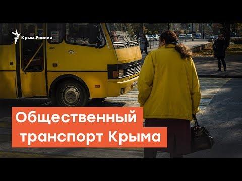 Общественный транспорт Крыма: дороже – значит лучше? | Радио Крым.Реалии