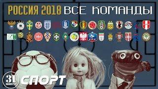 31 minutos - Rusia 2018 - Todos los equipos