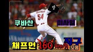 [일명:쿠바산 미사일] 이라 불리는 채프먼 직구 모음 (MLB)