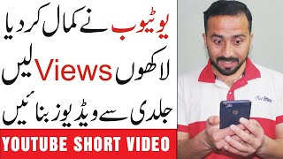 Youtube Short Video Feature || How To Upload Youtube Short Videos