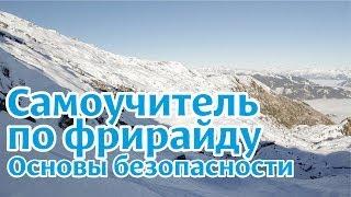 Самоучитель по фрирайду на горных лыжах: Правила безопасности