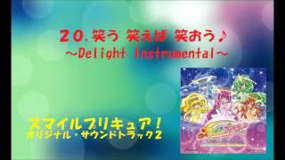 笑う 笑えば 笑おう♪ ~Delight Instrumental~