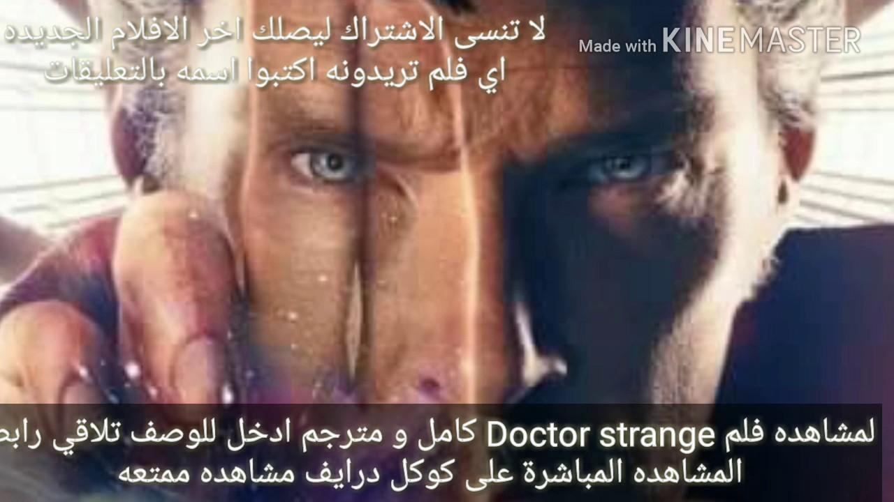 مشاهده فيلم Doctor Strange كامل و مترجم على كوكل درايف Youtube