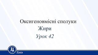 Урок 42. Хімія 11 клас