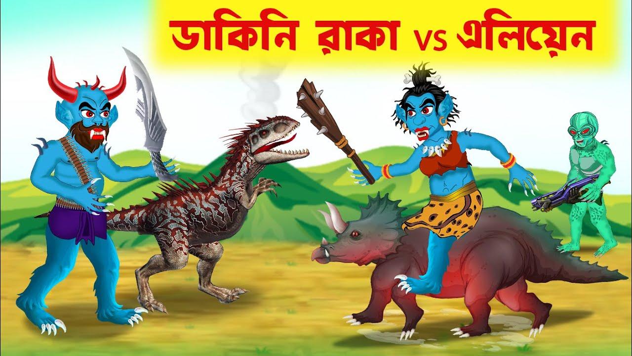 Download ডাকিনি রাকা vs এলিয়েন   Dakini Raka vs Alien   Daku Rakkhosh Animation Stories