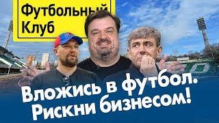 Российскому футболу не до судей