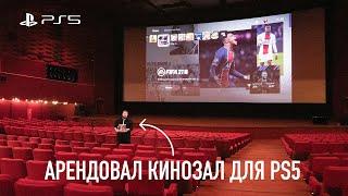 Снял САМЫЙ БОЛЬШОЙ КИНОТЕАТР для игры на PlayStation 5