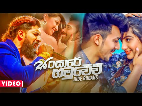 Sansare Hamuwevi (සංසාරේ හමුවේවී) - Jude Rogans Music Video 2020 | New Sinhala Songs 2020