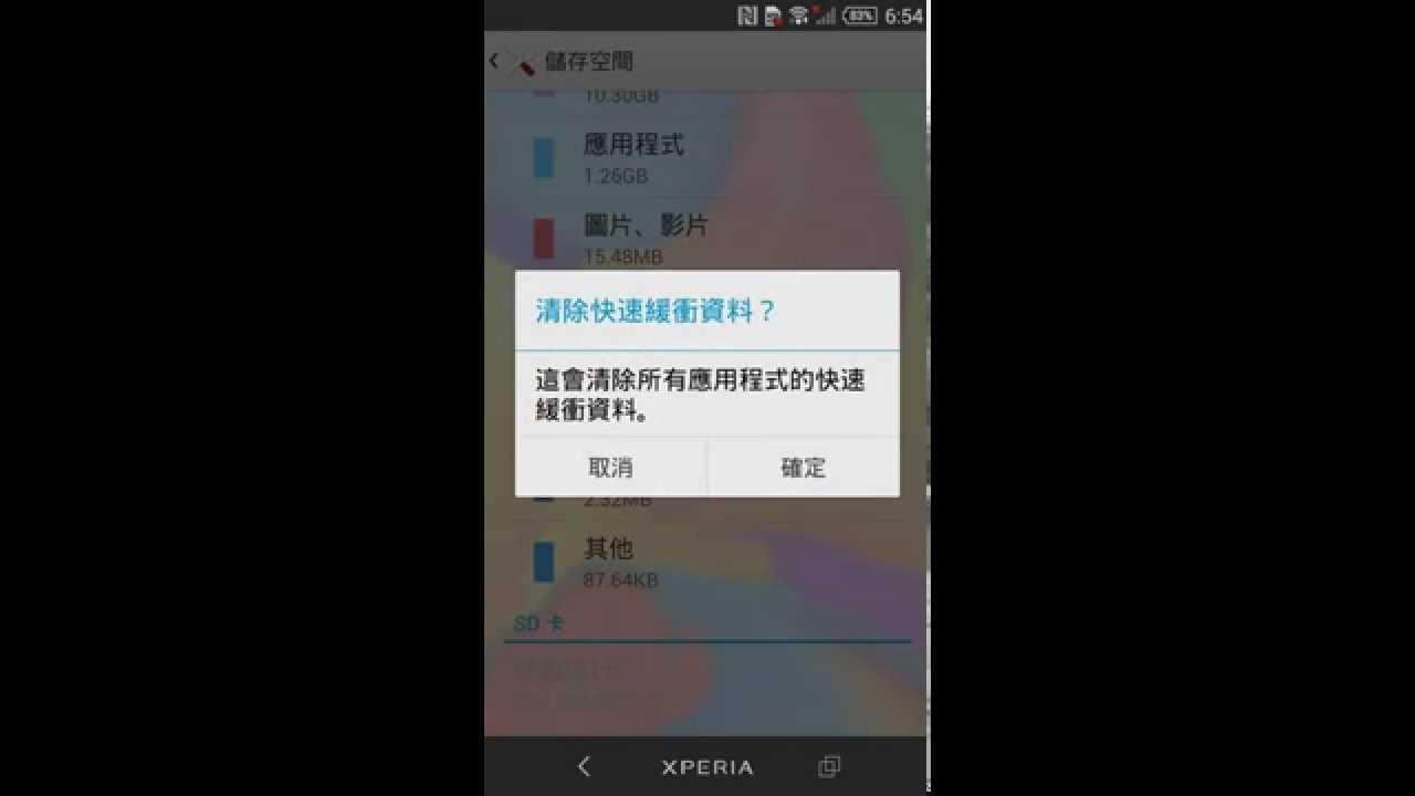 SONY XPERIA 手機內建清除快取方法教學 - YouTube