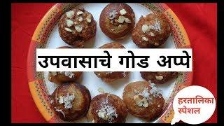 Upvasache Sweet Appe Appe Recipe Upvas sathi Khaas Instant Upvas Appe Fasting Recipe