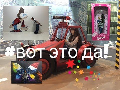 Музей вот это да Новосибирск! Куда сходить с ребенком.