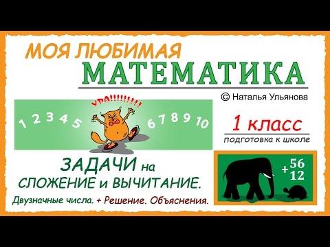 Задачи на сложение и вычитание двузначных чисел. Примеры, решение. Математика  1 класс.