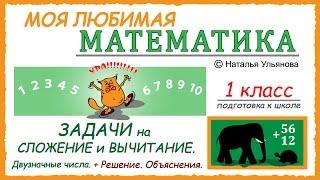 Задачи на сложение и вычитание двузначных чисел. Примеры, решение. Математика  1 класс.(Математика 1 класс / 2 класс. Задачи по математике на сложение и вычитание двузначных чисел. Сложение и вычит..., 2016-03-13T11:09:12.000Z)