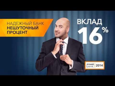 Вклад Достойная пенсия в Бинбанк под % в Ульяновске