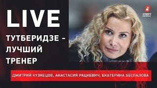 Тутберидзе лучший тренер Спор Плющенко и Ягудина Загитова без номинаций Фигурный live
