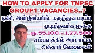 TNPSC Group 1 Online apply | TNPSC | குருப்பு 1 தேர்வுக்கு இணையதளத்தில் விண்ணப்பிப்பது எப்படி ?