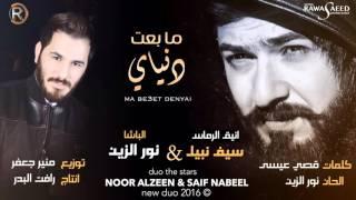 نور الزين + سيف نبيل / ما بعت دنياي - Audio