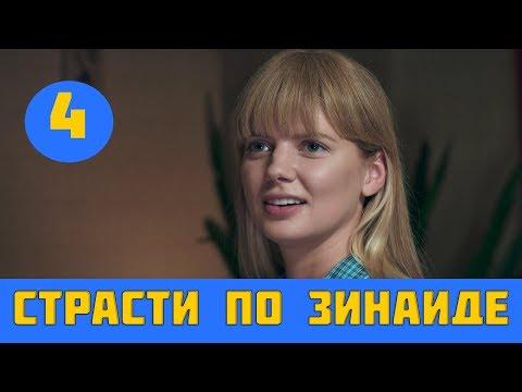 СТРАСТИ ПО ЗИНАИДЕ 4 СЕРИЯ (сериал, 2019) Интер дата выхода, анонс