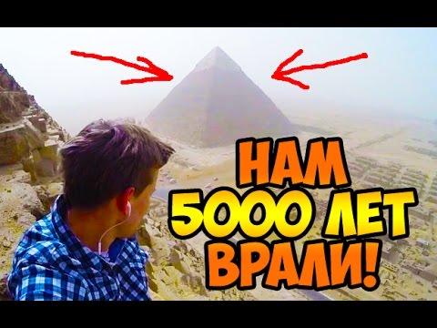 Смотреть Пирамида Хеопса. Нам 5000 лет ВРАЛИ! онлайн