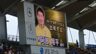 2016明治安田生命J2リーグ第7節ツェーゲン金沢戦で達成。
