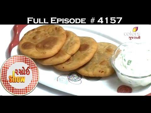 Rasoi Show - 16th November 2016 - રસોઈ શો - Full Episode