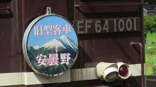 【旧型客車安曇野】~大糸線にイベント列車が走るとトラブルが発生する!?~
