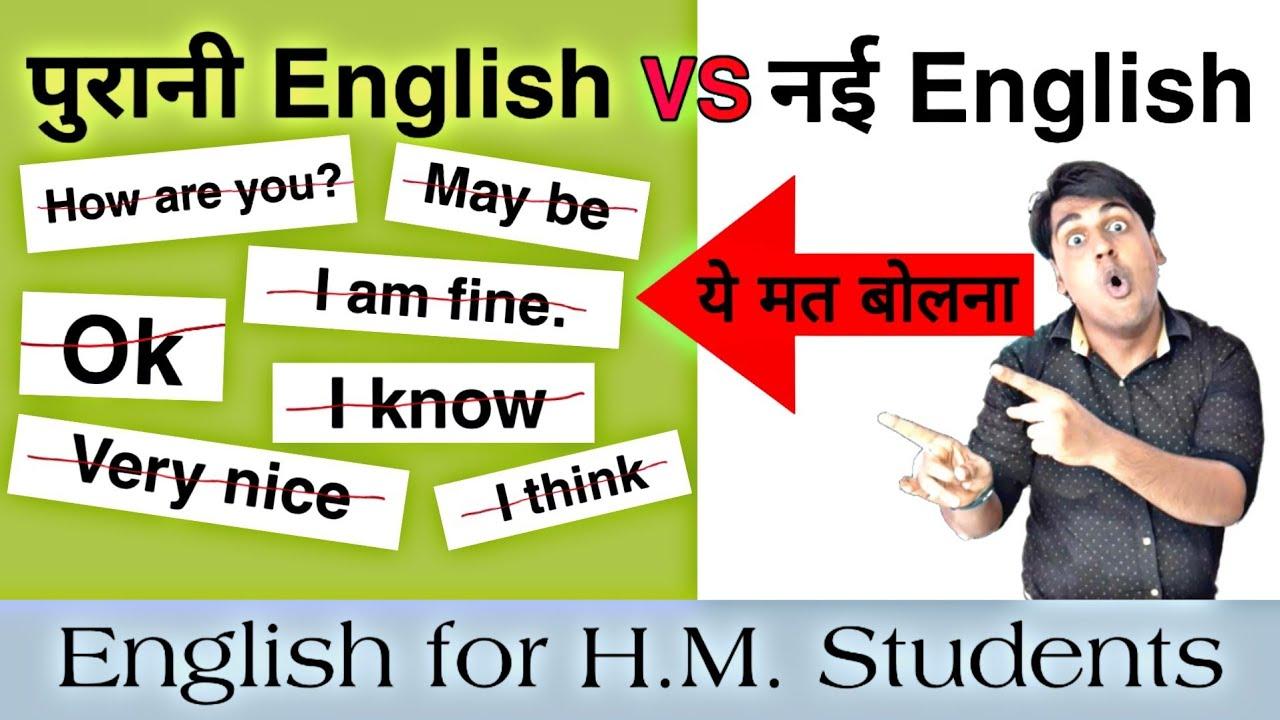 Don't speak Old English, Advance English बोलना सीखो