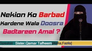 UIRC:   Nekion Ko Barbad Kardene Wala Doosra Badtareen Amal