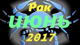 Гороскоп на июнь 2017 года для Рака