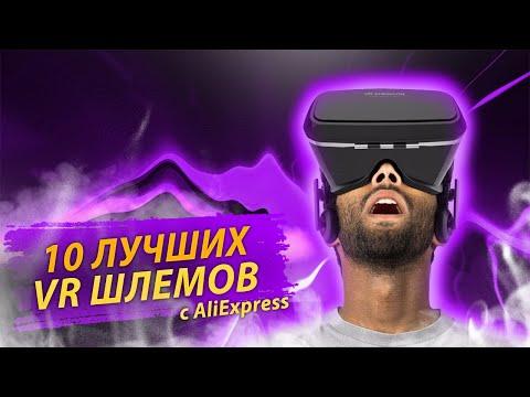 10 лучших виртуальных очков с AliExpress