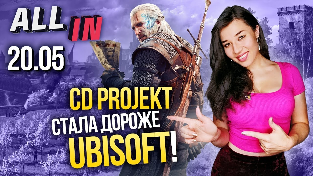 Успех CD Projekt, противоречивая Mafia II, особенности Ghost of Tsushima. Новости ALL IN за 20.05 - Игромания