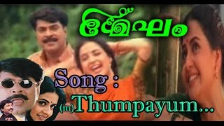 Megham   Thumpayum Thulasiyum   M.G.Sreekumar