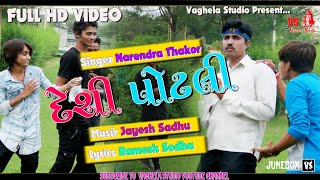 Desi Potli | Full Hd Video| Narendra Thakor | New Gujarati Song | Vaghela Studio