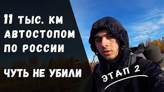 ЧУТЬ НЕ УБИЛИ | ПУТЕШЕСТВИЕ АВТОСТОПОМ ПО РОССИИ