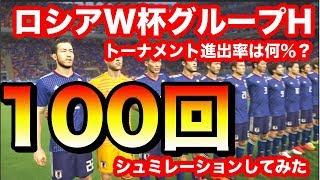 【2018ロシアW杯結果シュミレーション】グループHを100回シュミレーションして西野JAPANのトーナメント進出率を計算してみた