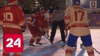 Путин сыграл в хоккей на Красной площади. Самые интересные моменты - Россия 24