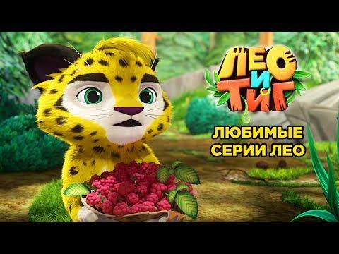 Лео и Тиг - Любимые серии Лео - мультфильм о жителях тайги - Ржачные видео приколы