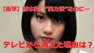 NHKの朝ドラ「あまちゃん」で、大ブレークした橋本愛さん。 元セブンテ...