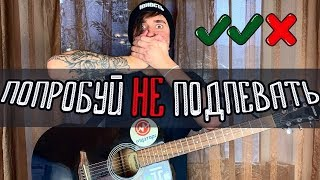 ПОПРОБУЙ НЕ ПОДПЕВАТЬ | Челлендж на гитаре