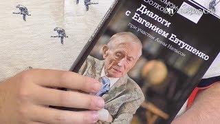 Дежурный по чтению. «Диалоги с Евгением Евтушенко» от Соломона Волкова