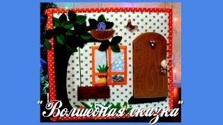 видео Кукольный домик №1 – Магазин