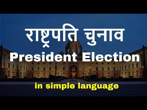 जानिए हम अपना राष्ट्रपति कैसे चुनते हैं | How is The President Of India Elected |
