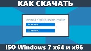 Как скачать Windows 7 ISO с сайта Майкрософт